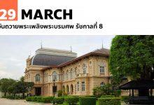 Photo of 29 มีนาคม วันถวายพระเพลิงพระบรมศพ รัชกาลที่ 8