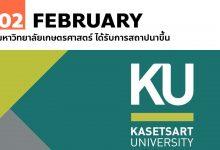 Photo of 2 กุมภาพันธ์ มหาวิทยาลัยเกษตรศาสตร์ ได้รับการสถาปนาขึ้น