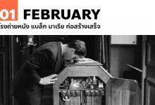 Photo of 1 กุมภาพันธ์ โรงถ่ายหนัง แบล็ก มาเรีย ก่อสร้างเสร็จ