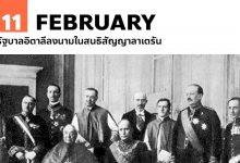 11 กุมภาพันธ์ รัฐบาลอิตาลีลงนามในสนธิสัญญาลาเตรัน