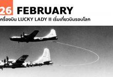 Photo of 26 กุมภาพันธ์ เครื่องบิน Lucky Lady II เริ่มเที่ยวบินรอบโลก
