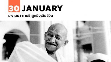 Photo of 30 มกราคม มหาตมา คานธี ถูกยิงเสียชีวิต