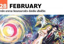 28 กุมภาพันธ์ มาร์ก ชากาล จิตรกรชาวยิว-รัสเซีย เสียชีวิต