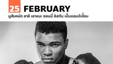 25 กุมภาพันธ์ มูฮัมหมัด อาลี เอาชนะ ซอนนี่ ลิสตัน เป็นแชมป์เปี้ยน