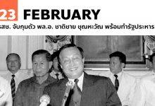 Photo of รสช. จับกุมตัว พล.อ. ชาติชาย ชุณหะวัณ พร้อมทำรัฐประหาร