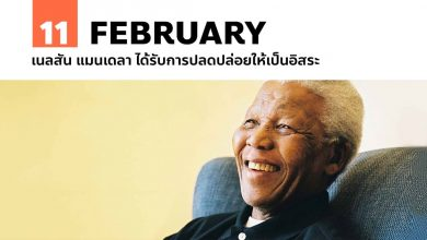 Photo of 11 กุมภาพันธ์ เนลสัน แมนเดลา ได้รับการปลดปล่อยให้เป็นอิสระ