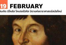 Photo of 19 กุมภาพันธ์ วันเกิด นิโคเลาส์ โคเปอร์นิคัส