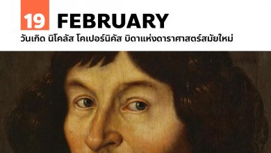19 กุมภาพันธ์ วันเกิด นิโคเลาส์ โคเปอร์นิคัส