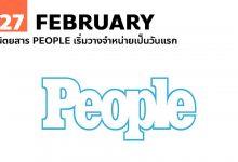 Photo of 27 กุมภาพันธ์ นิตยสาร PEOPLE เริ่มวางจำหน่ายเป็นวันแรก