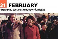 Photo of 21 กุมภาพันธ์ ริชาร์ด นิกสัน เยือนประเทศจีนอย่างเป็นทางการ