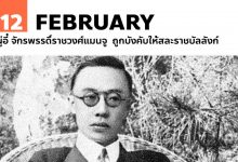 Photo of 12 กุมภาพันธ์ ผู่อี๋ จักรพรรดิ์ราชวงศ์แมนจู  ถูกบังคับให้สละราชบัลลังก์