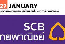 27 มกราคม แบงก์สยามกัมมาจล เปลี่ยนชื่อเป็น ธนาคารไทยพาณิชย์