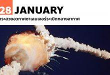 Photo of 28 มกราคม กระสวยอวกาศชาเลนเจอร์ระเบิดกลางอากาศ