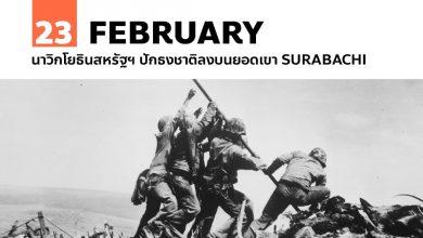 Photo of 23 กุมภาพันธ์ นาวิกโยธินสหรัฐฯ ปักธงชาติลงบนยอดเขา Surabachi