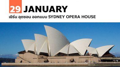 29 มกราคม เยิร์น อุตซอน ออกแบบ Sydney Opera House
