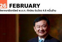 26 กุมภาพันธ์ พิพากษายึดทรัพย์ พ.ต.ท. ทักษิณ ชินวัตร 4.6 หมื่นล้าน