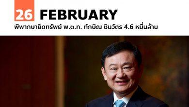 Photo of 26 กุมภาพันธ์ ยึดทรัพย์ ทักษิณ ชินวัตร 4.6 หมื่นล้าน