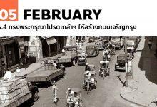 Photo of 5 กุมภาพันธ์ ร.4 ทรงพระกรุณาโปรดเกล้าฯ ให้สร้างถนนเจริญกรุง