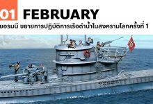 1 กุมภาพันธ์ เยอรมนี ขยายการปฏิบัติการเรือดำน้ำในสงครามโลกครั้งที่ 1