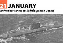 21 มกราคม กองทัพเรือสหรัฐฯ ปล่อยเรือดำน้ำ ยูเอสเอส นอติลุส