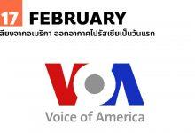 Photo of 17 กุมภาพันธ์ เสียงจากอเมริกา ออกอากาศไปรัสเซียเป็นวันแรก