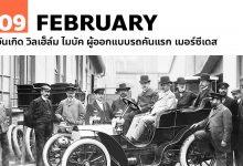 Photo of 9 กุมภาพันธ์ วันเกิด วิลเฮ็ล์ม ไมบัค ผู้ออกแบบรถคันแรก เมอร์ซีเดส