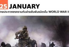 25 มกราคม ไทยประกาศสงครามกับฝ่ายสัมพันธมิตรใน World War II