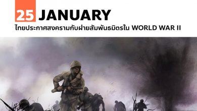 Photo of 25 มกราคม ไทยประกาศสงครามกับฝ่ายสัมพันธมิตรใน World War II