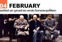 Photo of 4 กุมภาพันธ์ เชอร์ชิลล์ และ รูสเวลล์ พบ สตาลิน ในการประชุมที่ยัลตา