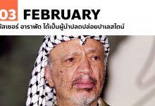Photo of 3 กุมภาพันธ์ ยัสเซอร์ อาราฟัต ได้เป็นผู้นำปลดปล่อยปาเลสไตน์