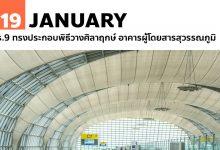 Photo of 19 มกราคม ร.9 ทรงประกอบพิธีวางศิลาฤกษ์ อาคารผู้โดยสารสุวรรณภูมิ