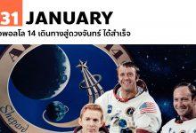 31 มกราคม อพอลโล 14 เดินทางสู่ดวงจันทร์ ได้สำเร็จ