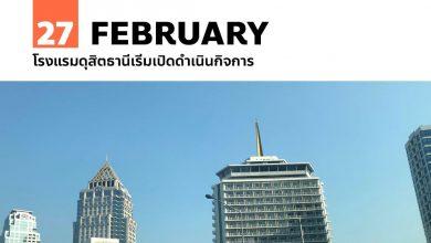Photo of 27 กุมภาพันธ์ โรงแรมดุสิตธานีเริ่มเปิดดำเนินกิจการ