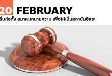 Photo of 20 กุมภาพันธ์ เริ่มก่อตั้ง สมาคมทนายความ เพื่อให้เป็นสถาบันอิสระ
