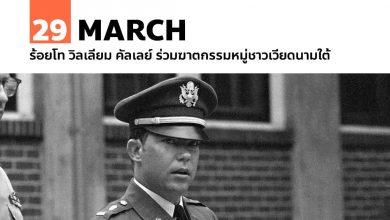 29 มีนาคม ร้อยโท วิลเลี่ยม คัลเลย์ ร่วมฆาตกรรมหมู่ชาวเวียดนามใต้