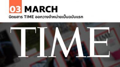 Photo of 3 มีนาคม นิตยสาร TIME ออกวางจำหน่ายเป็นฉบับแรก