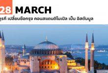 Photo of 28 มีนาคม ตุรกี เปลี่ยนชื่อกรุง คอนสแตนติโนเปิล เป็น อิสตันบูล