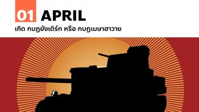 Photo of 1 เมษายน เกิด กบฏยังเติร์ก หรือ กบฏเมษาฮาวาย