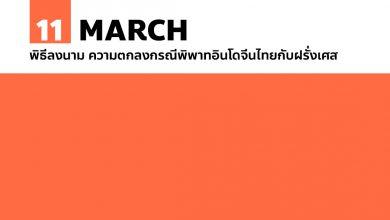 11 มีนาคม พิธีลงนาม ความตกลงกรณีพิพาทอินโดจีนไทยกับฝรั่งเศส