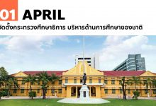 1 เมษายน จัดตั้งกระทรวงศึกษาธิการ บริหารด้านการศึกษาของชาติ
