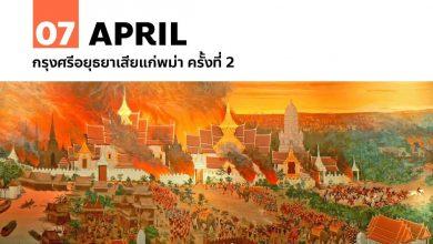Photo of 7 เมษายน กรุงศรีอยุธยาเสียแก่พม่า ครั้งที่ 2