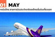 Photo of 1 พฤษภาคม การบินไทย สายการบินของไทยเริ่มบินเที่ยวแรก
