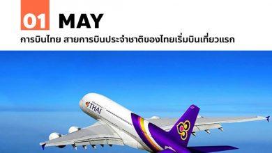 1 พฤษภาคม การบินไทย สายการบินของไทยเริ่มบินเที่ยวแรก