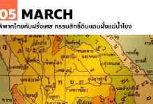 Photo of 5 มีนาคม พิพาทไทยกับฝรั่งเศส กรรมสิทธิ์ดินแดนฝั่งแม่น้ำโขง