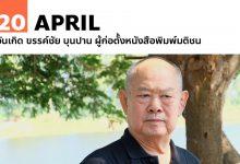 Photo of 20 เมษายน วันเกิด ขรรค์ชัย บุนปาน ผู้ก่อตั้งหนังสือพิมพ์มติชน