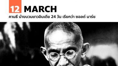 Photo of 12 มีนาคม คานธี นำขบวนชาวอินเดีย 24 วัน เรียกว่า ซอลต์ มาร์ช
