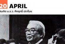 Photo of 20 เมษายน วันเกิด ม.ร.ว. คึกฤทธิ์ ปราโมช