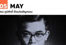 Photo of 5 พฤษภาคม จิตร ภูมิศักดิ์ ถึงแก่อสัญกรรม