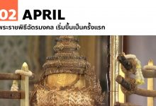 Photo of 2 เมษายน พระราชพิธีฉัตรมงคล เริ่มขึ้นเป็นครั้งแรก