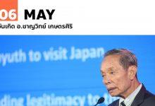 Photo of 6 พฤษภาคม วันเกิด อ.ชาญวิทย์ เกษตรศิริ